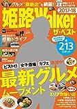 姫路Walker ザ・ベスト 2017-18 ウォーカームック