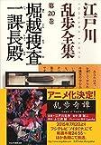 堀越捜査一課長殿~江戸川乱歩全集第20巻~ (光文社文庫)