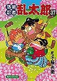 落第忍者乱太郎 37 (あさひコミックス)