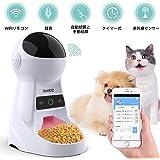 自動給餌器 猫 犬用 Iseebiz スマホで遠隔操作 Wi-Fi ペット自動餌やり機 3.5L大容量 1日8食まで タイマー式 録音可 アプリ対応 操作簡単 留守も安心オートペットフィーダー 電池/コンセント給電可 iOS Android対応 猫/犬など対応 日本語対応アプリ 日本語説明書付 ホワイト