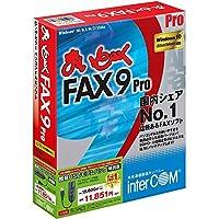 まいと~く FAX 9 Pro 簡易USBモデムパック 特別版