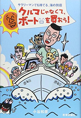 クルマじゃなくてボートを買おう!—サラリーマンでも持てる、海の別荘