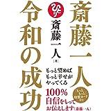 斎藤一人 令和の成功 もっと望めばもっと幸せがやってくる