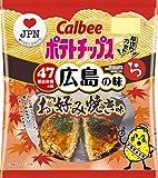 カルビー ポテトチップス お好み焼き味 55g ×12袋