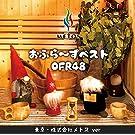 おふら~ずベスト(東京・株式会社メトス ver)