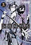 胡鶴捕物帳 第5巻 (あすかコミックスDX)