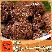 博多屋台風 国産 鶏レバー 甘辛煮 100g × 1パック