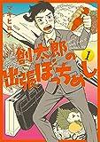 創太郎の出張ぼっちめし 1巻 (バンチコミックス)
