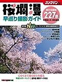 桜爛漫 早巡り撮影ガイド (Motor Magazine Mook カメラマンシリーズ)