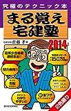 2014年版まる覚え宅建塾 (QP books)