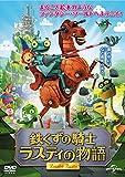 鉄くずの騎士ラスティの物語 [DVD]
