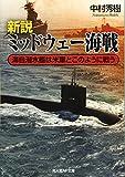 新説 ミッドウェー海戦―海自潜水艦は米軍とこのように戦う (光人社NF文庫)