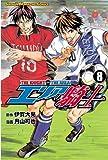 エリアの騎士(8) (週刊少年マガジンコミックス)