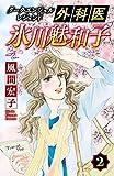 ダーク・エンジェル レジェンド 外科医 氷川魅和子 2 (Akita Comics Elegance)