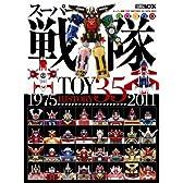 スーパー戦隊ロボTOY HISTORY 35 1975-2011 (ホビージャパンMOOK 390)