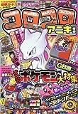 コロコロアニキ 2018冬号 2018年 01 月号 [雑誌]: コロコロコミック 増刊