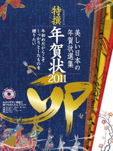 特撰年賀状2011卯 -美しい年賀状選集- (100%ムックシリーズ)