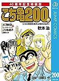 こちら葛飾区亀有公園前派出所200巻 40周年記念特装版 (ジャンプコミックスDIGITAL)