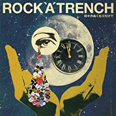 ROCK'A'TRENCH「日々のぬくもりだけで」のジャケット画像
