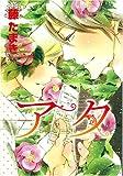 アタ (ミリオンコミックス 26 CRAFT SERIES 18)