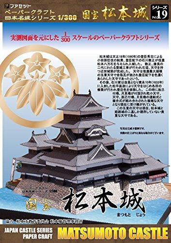 国宝 松本城ペーパークラフト<日本名城シリーズ1/300>