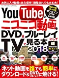 YouTubeとニコニコ動画をDVD&ブルーレイにしてTVで見る本2018 (三才ムックvol.981)