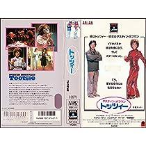 トッツィー [VHS]