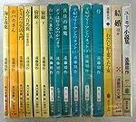 遠藤周作 文庫 15冊セット (文庫古書セット)