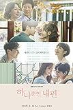 韓国ドラマたった一人の私の味方DVD版 全106話