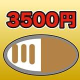 カツカレー3500