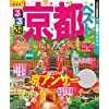 るるぶ京都ベスト'18 (国内シリーズ)