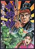剣術抄~五輪の書・独行道? 2 (SPコミックス)