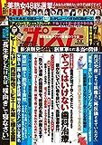 週刊ポスト 2019年 4/5 号 [雑誌]