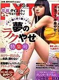 FYTTE (フィッテ) 2007年 03月号 [雑誌] 画像