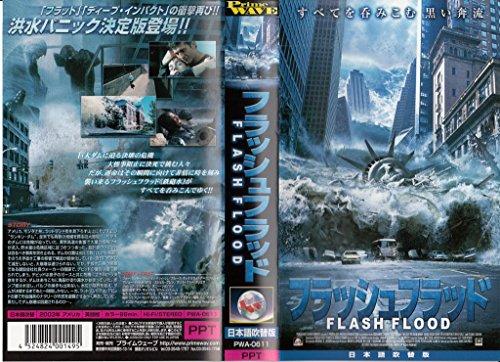 フラッシュフラッド [VHS]