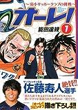オーレ!~弱小サッカークラブの挑戦(1) (マンサンコミックス)
