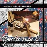 Yosakoi Songs 2~全国よさこい祭りダンス曲作品集~ 画像