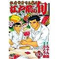 江戸前の旬 63―銀座柳寿司三代目 (ニチブンコミックス)