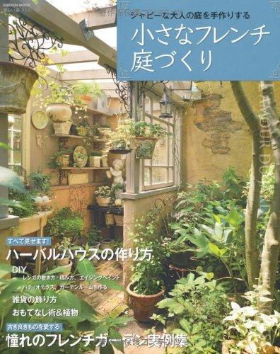 小さなフレンチ庭づくり―シャビーな大人の庭を手作りする (Gakken Mook 楽しい庭づくり)の詳細を見る