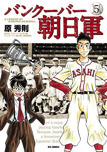 バンクーバー朝日軍 5 (ビッグコミックス)の詳細を見る