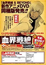 「血界戦線 Back 2 Back」第5巻に新作アニメDVDが同梱
