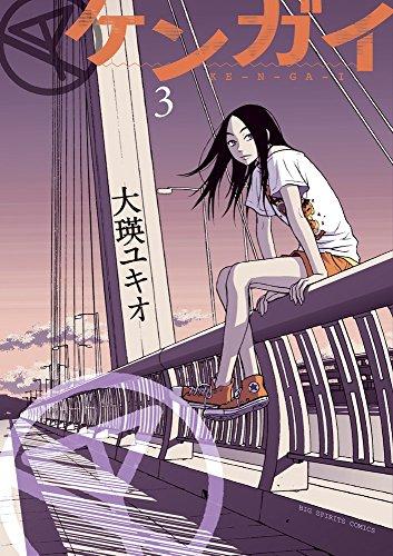 ケンガイ 3 (ビッグコミックス)の詳細を見る