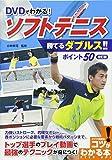DVDでわかる! ソフトテニス 勝てるダブルス ポイント50 改訂版 (コツがわかる本!)