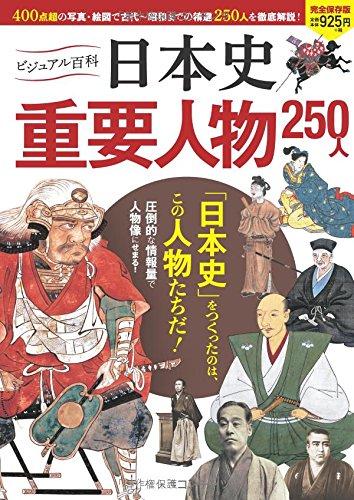 ビジュアル百科 日本史 重要人物 250人