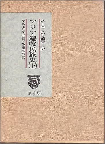 アジア遊牧民族史