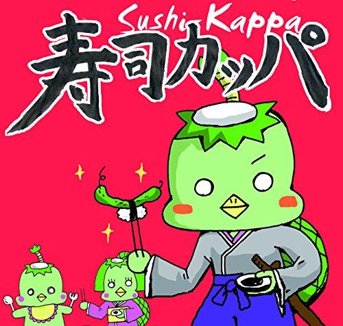 寿司カッパ