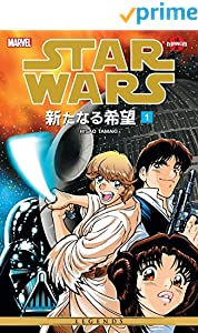 Star Wars - A New Hope Vol. 1 (Star Wars A New Hope) (English Edition)