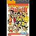 ハイスクール!奇面組 16 (コミックジェイル)