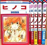 ヒノコ コミック 1-5巻セット (花とゆめCOMICS)