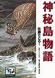 神秘島物語 痛快 世界の冒険文学